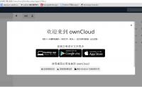 在AWS的VPS上安装owncloud私有云