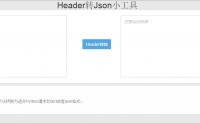 Header转Json小工具(WEB版本)